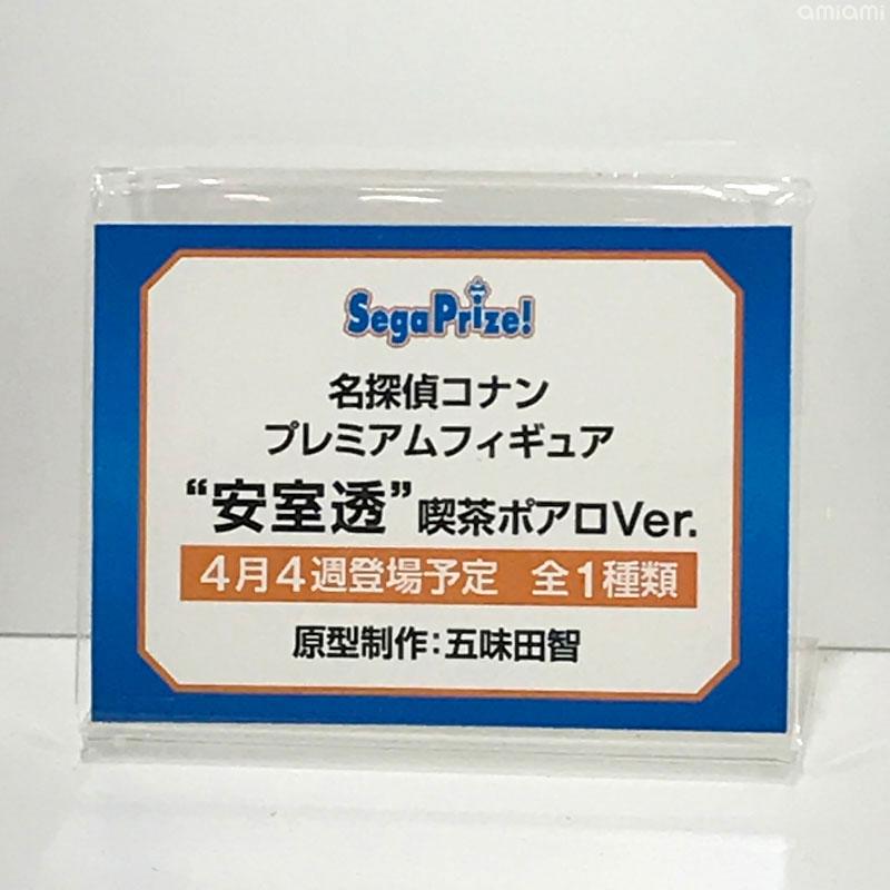 Détective Conan/ Meitantei Conan PVC 7510