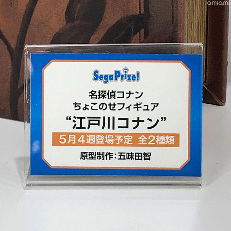 Détective Conan/ Meitantei Conan PVC 7710