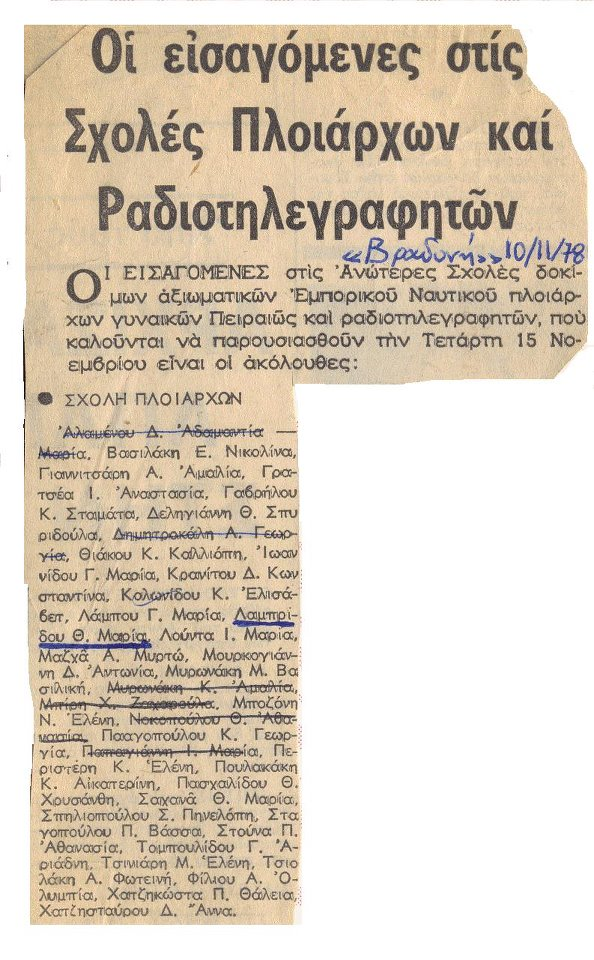 ΧΡΟΝΙΑ ΠΟΛΛΑ - ΚΑΛΗ ΧΡΟΝΙΑ ΑΠΟ ΤΙΣ ΓΥΝΑΙΚΕΣ ΝΑΥΤΙΚΟΥΣ 40174710
