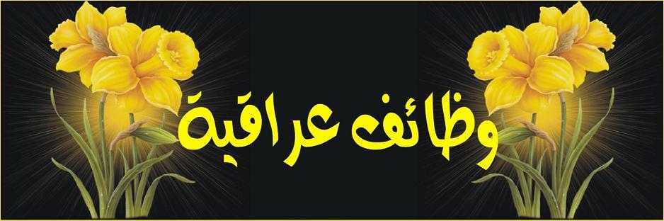 وظائف عراقية