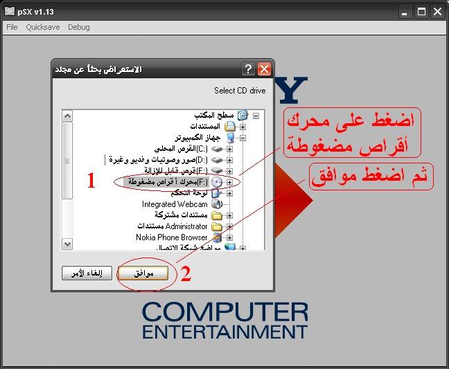 تحميل برنامج PSX_1_13 لتشغيل ألعاب PS1 على الكمبيوتر + جميع الألعاب - صفحة 3 2_bmp10