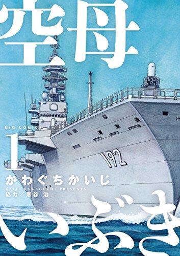 Le porte-avions Ibuki 0110