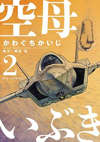 Le porte-avions Ibuki 0210