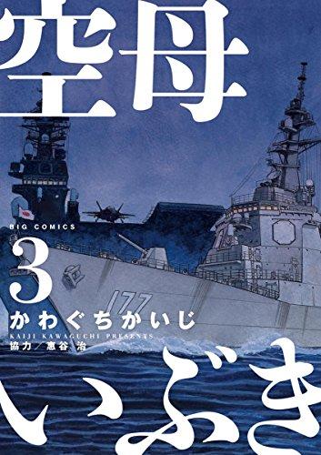 Le porte-avions Ibuki 0310