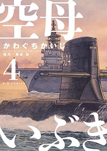 Le porte-avions Ibuki 0410
