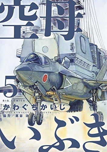 Le porte-avions Ibuki 0510