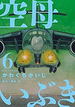 Le porte-avions Ibuki 0610