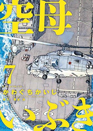 Le porte-avions Ibuki 0710