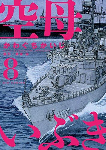 Le porte-avions Ibuki 0810