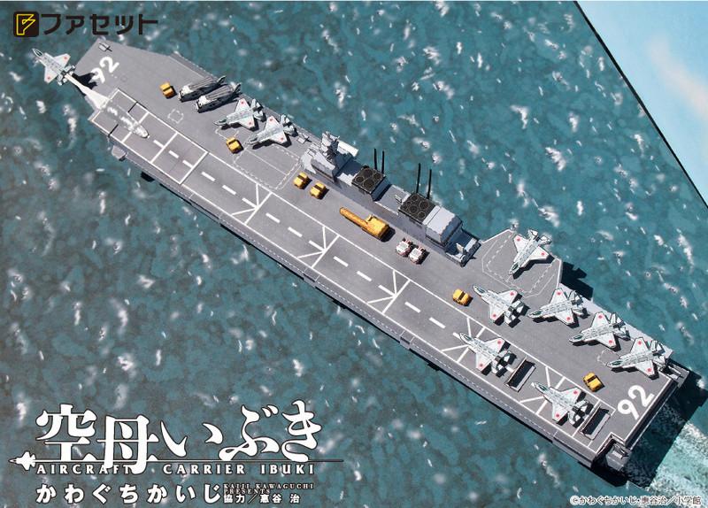 Le porte-avions Ibuki A0110
