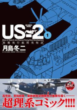 [Aviation maritime] Shinmaywa US-2 Us210