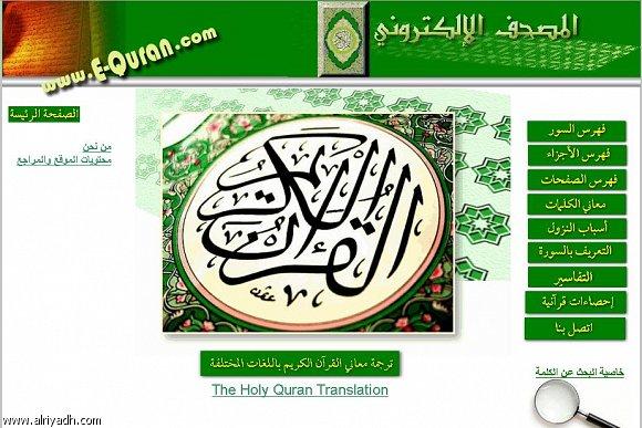 المصحف الإلكتروني أحد أهم روافد العلوم القرآنية 98620210