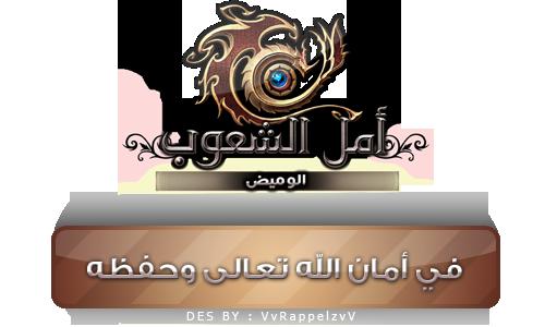 لعبة امل الشعوب Xgi24910