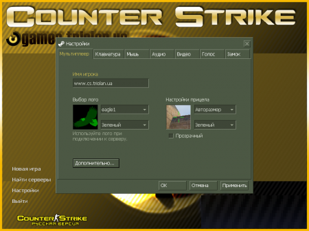 Counter-Strike 1.6 v.43 mcmadest 12906210