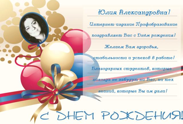 Поздравляем с Днем рождения Юлию Александровну Геллер! _oeee10
