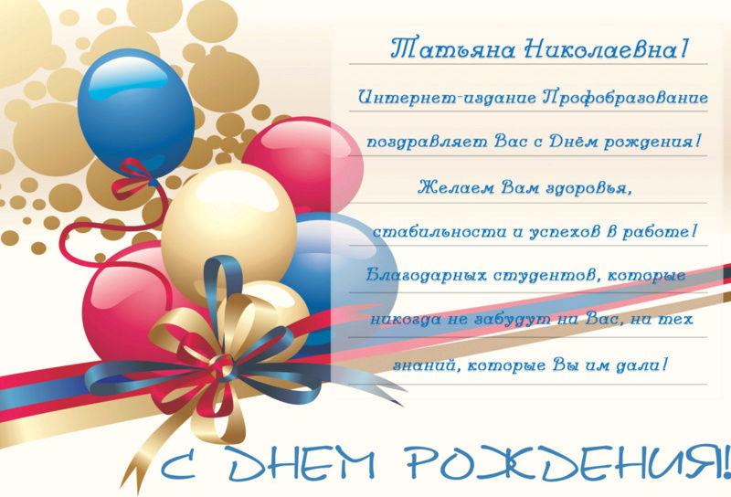 Поздравления с днем рождения женщине по имени татьяна николаевна