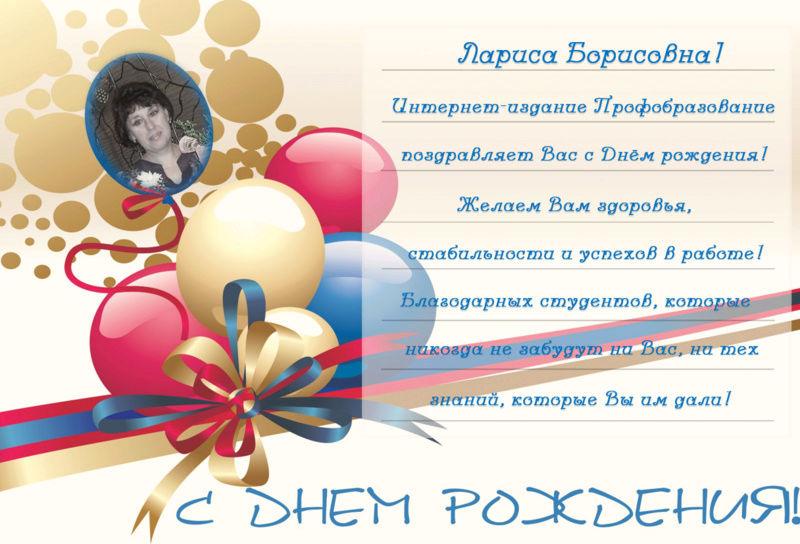 Лариса Борисовна! Поздравляем Вас с Днем рождения! Azaa__10