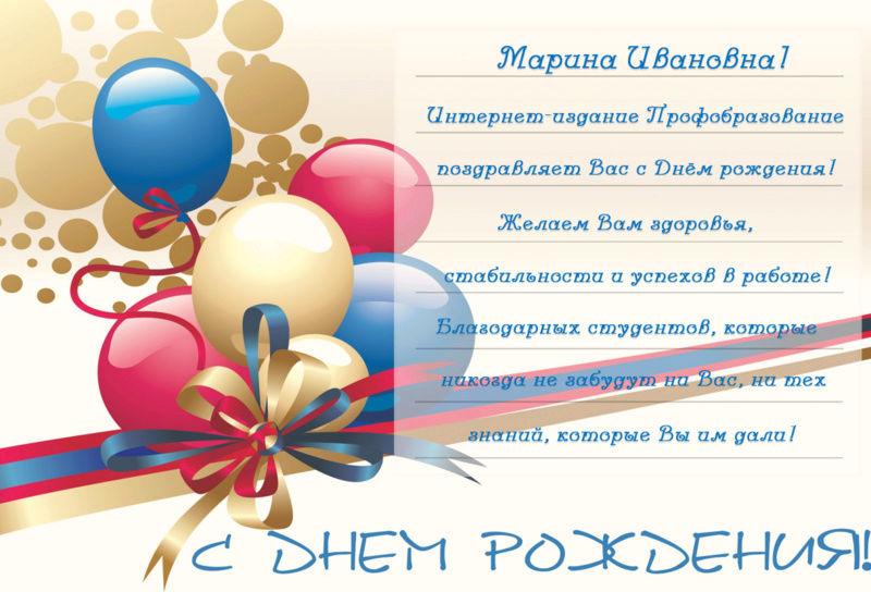 Поздравляем с Днём Рождения Невзорову Марину Ивановну! Eaea__10