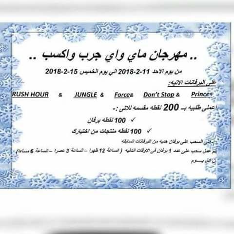 """مهرجان ماي واي """" جرب واكسب """" بجميع فروع مصر   من الاحد 11 فبراير الي الخميس 15 فبراير 2018 00000020"""