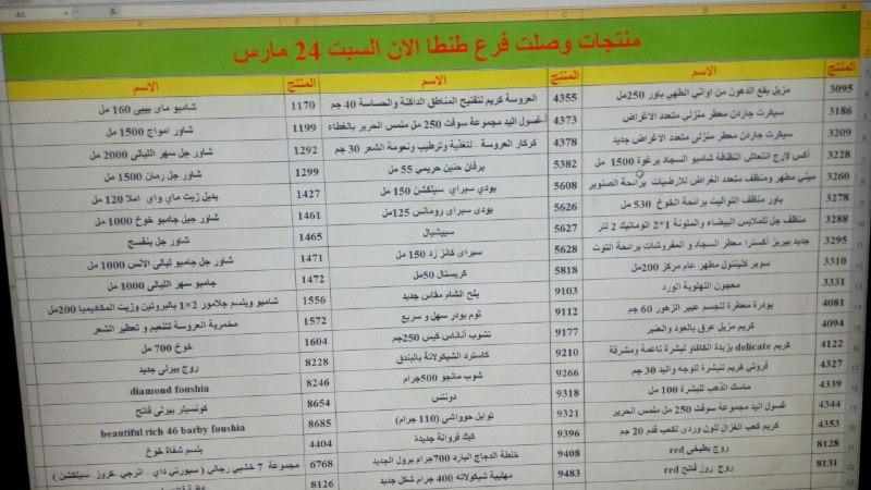 عربية منتجات فرع طنطا اليوم السبت 24-3-2018 00000068