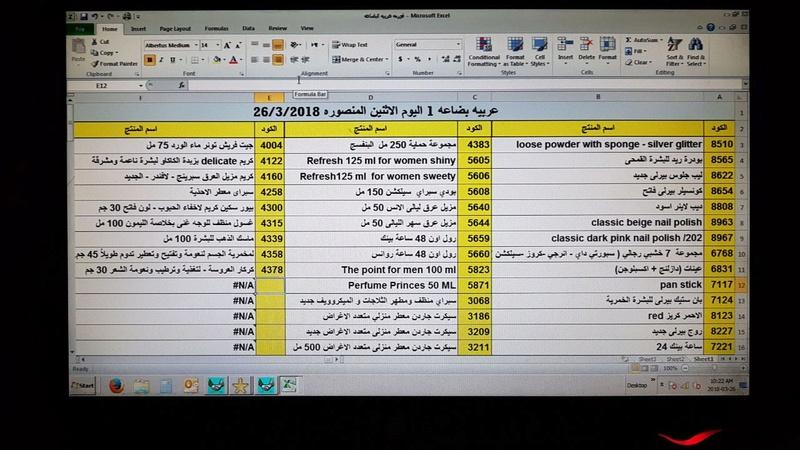 عربية منتجات فرع المنصوره اليوم الاثنين 26-3-2018 00000074