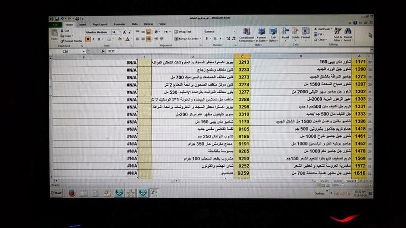 عربية منتجات فرع المنصوره اليوم الاثنين 26-3-2018 00000075