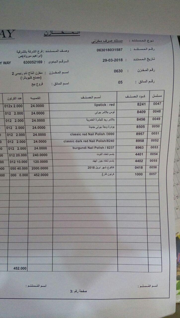 عربية منتجات فرع الشرقيه اليوم الخميس 29 - 3- 2018 00000085