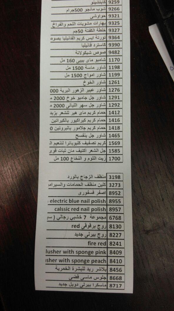 عربية منتجات فرع المهندسين اليوم الخميس 29 - 3- 2018 00000086