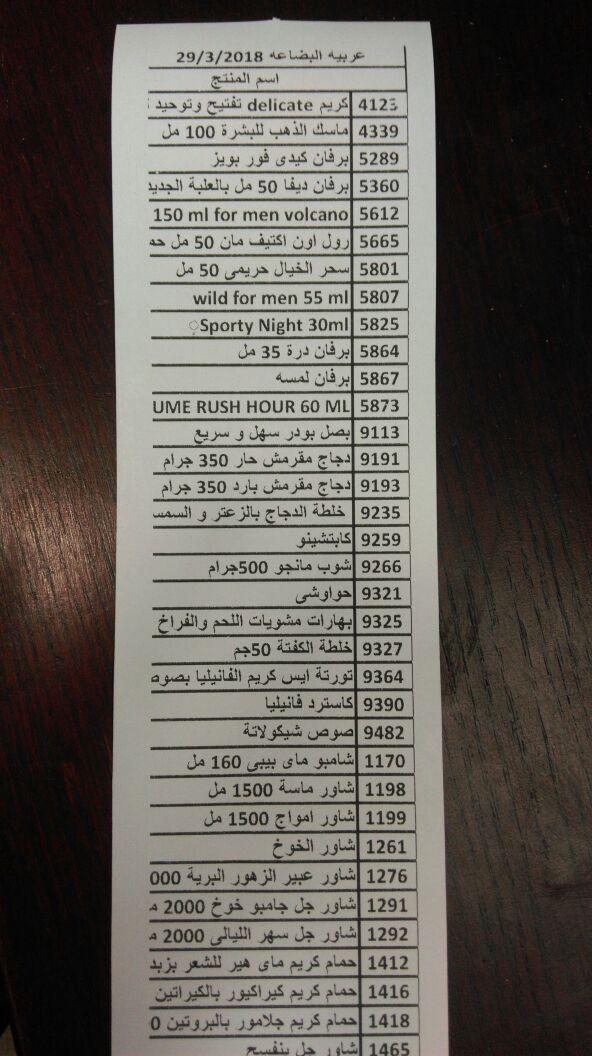 عربية منتجات فرع المهندسين اليوم الخميس 29 - 3- 2018 00000087