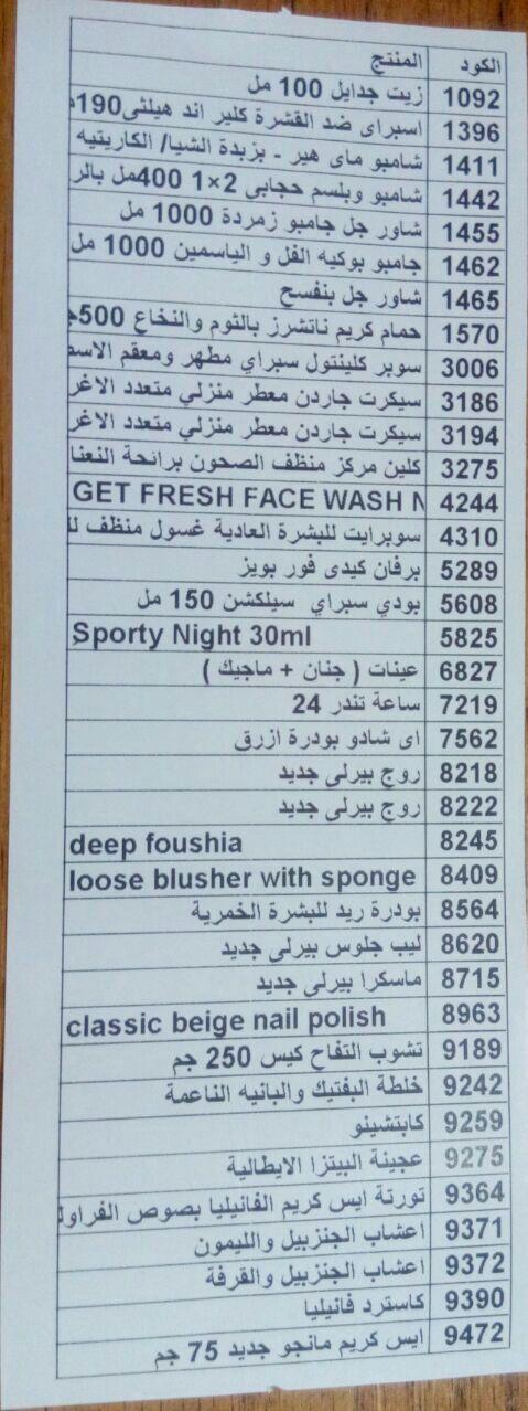 عربية منتجات فرع دمنهور اليوم الخميس 29 - 3- 2018 00000088