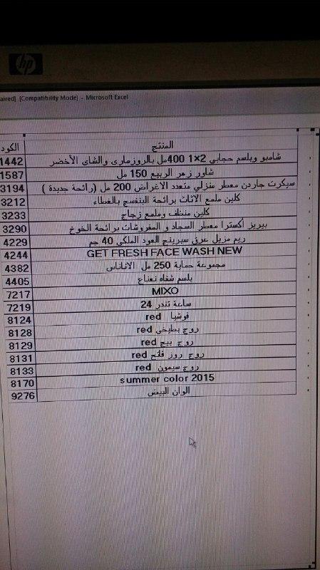 عربية منتجات فرع دمياط اليوم الخميس 5 ابريل 2018 00000097
