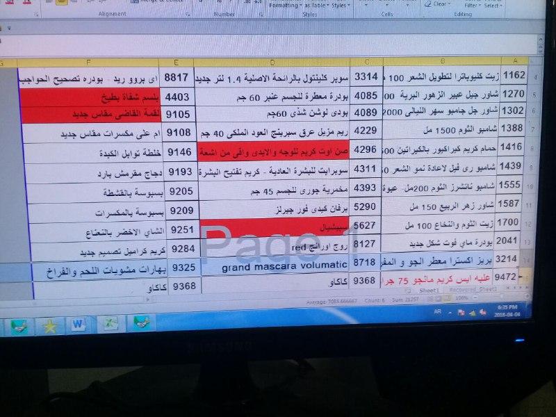 عربية منتجات فرع بني سويف اليوم الخميس 5 ابريل 2018 0419