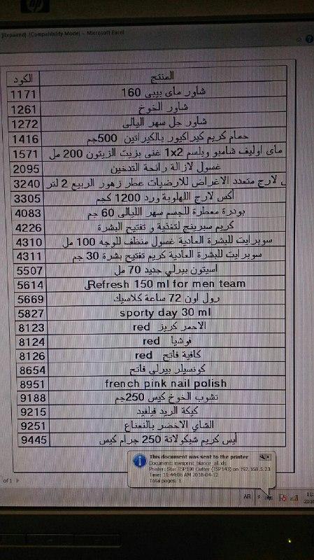 بيان بمنتجات ماي واي الوارده اليوم الخميس 12-4-2018   الي فرع دمياط 1217