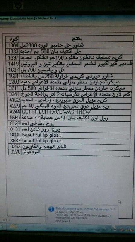 عربية منتجات فرع دمياط اليوم الاثنين 16-4-2018 1223