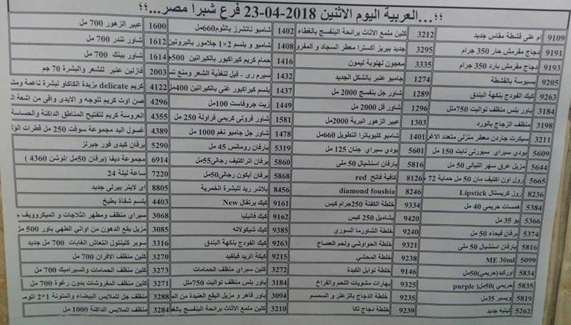 منتجات توفرت اليوم الاثنين 23-4-2018   بفرع شبرا مصر  1236