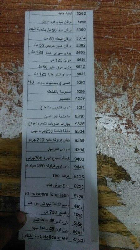 عربية منتجات فرع المعادي اليوم الاثنين 7-5-2018 1248