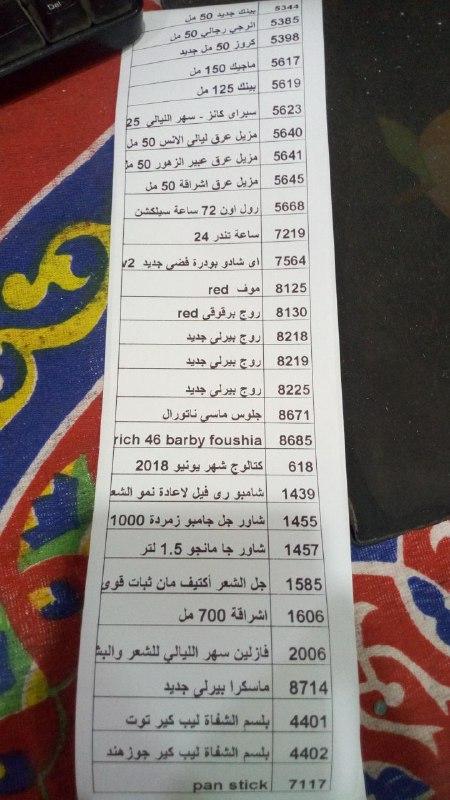 عربية منتجات فرع المعادي اليوم الاثنين 4-6-2018 1267