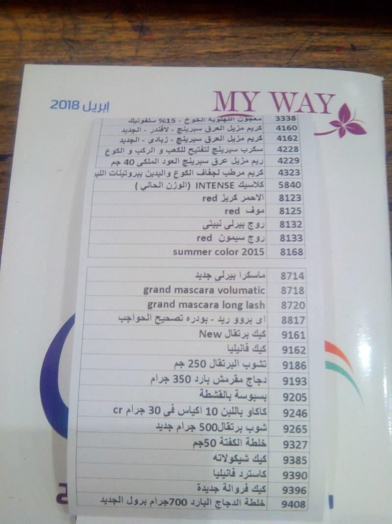 عربية منتجات فرع فيصل اليوم الاثنين 16-4-2018 1316