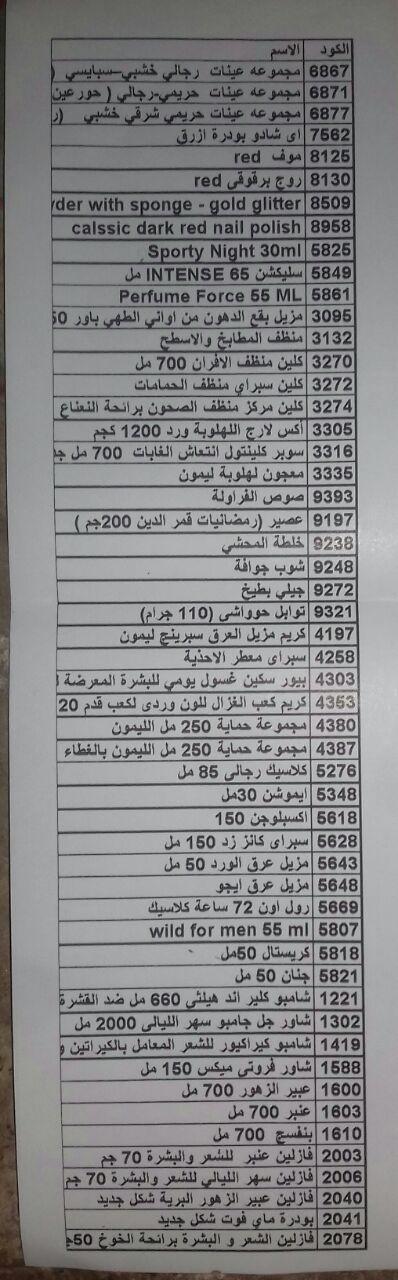 منتجات توفرت اليوم الخميس 10-5-2018  بفرع العجمي 1337