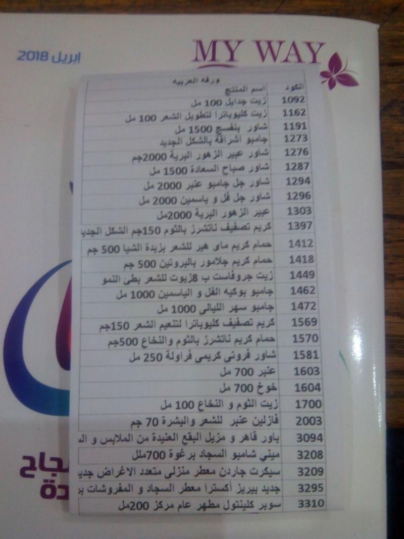 عربية منتجات فرع فيصل اليوم الاثنين 16-4-2018 1416