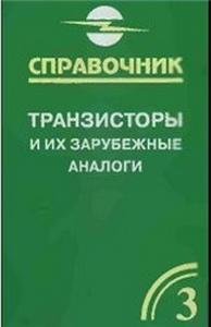Литература для радиолюбителей 00039410