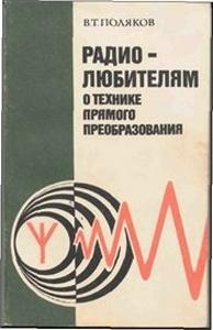 Литература для радиолюбителей 00079610