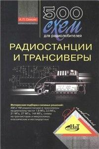 Литература для радиолюбителей 00147510