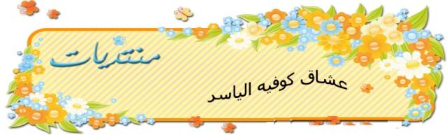 عشاق كوفيه الياسر