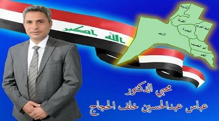 الدكتور عباس عبد الحسين خلف الحجاج 311