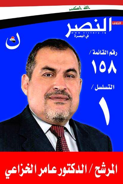 الدكتور عامر حسان الخزاعي 5ccac410