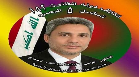 الدكتور عباس عبد الحسين خلف الحجاج 610
