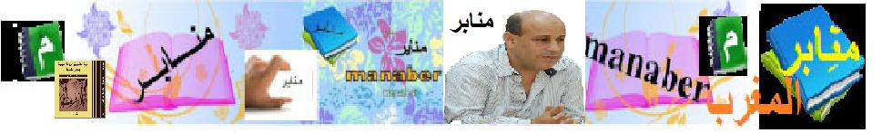 منابر المغرب