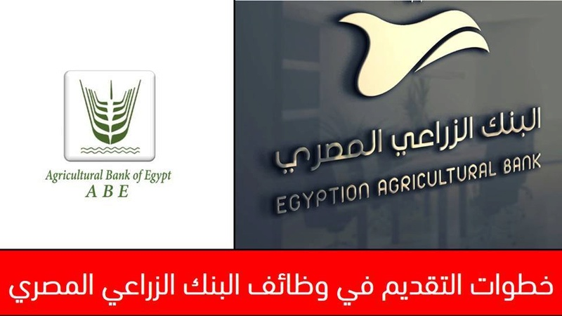 وظائف البنك الزراعي المصري 2018 + (التحضير للامتحان والمقابلة) 26166310