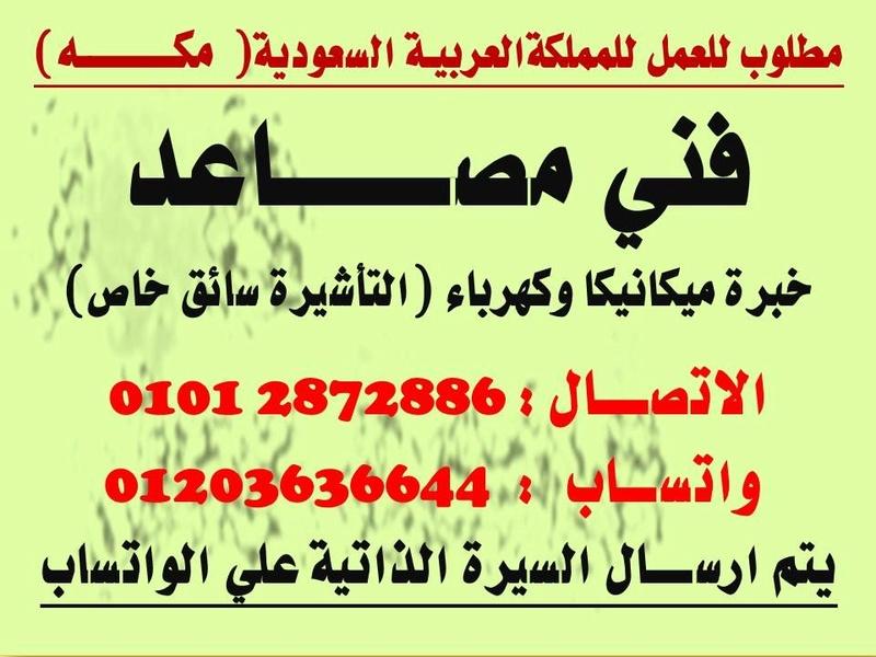 مطلوب (فني مصاعد) للمملكة العربية السعودية (مكة المكرمة) 26168410